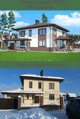 Проект дома №276-1