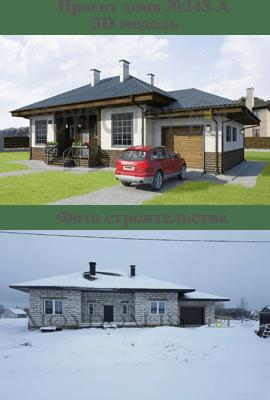 Проект дома №243-А