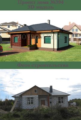 Проект дома №394