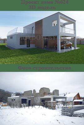 Проект дома №624