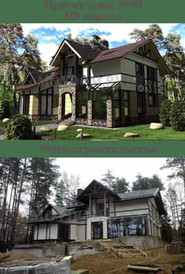 Проект дома №90