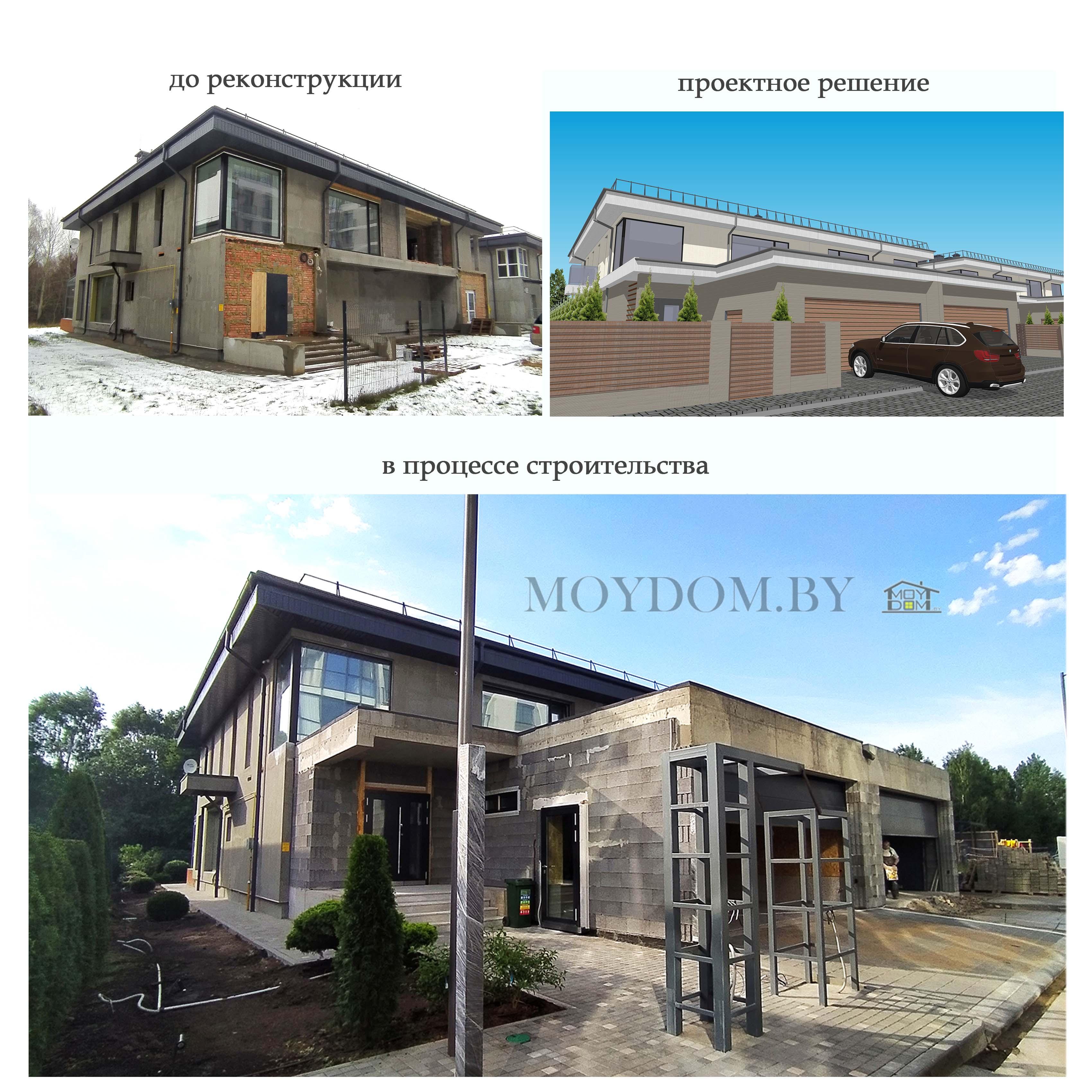 реконструкция блокированного дома